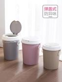 彈蓋式垃圾桶客廳塑料垃圾簍 cf
