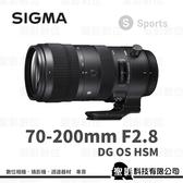 SIGMA 70-200mm F2.8 DG OS HSM [Sports] 全片幅 大光圈望遠變焦鏡頭 【恆伸公司貨 三年保固】