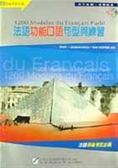 (二手書)法語功能口語句型與練習