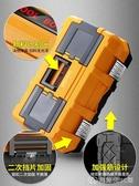 三層折疊五金工具箱多功能手提式維修收納盒大號家用電工工業級 創時代YJT
