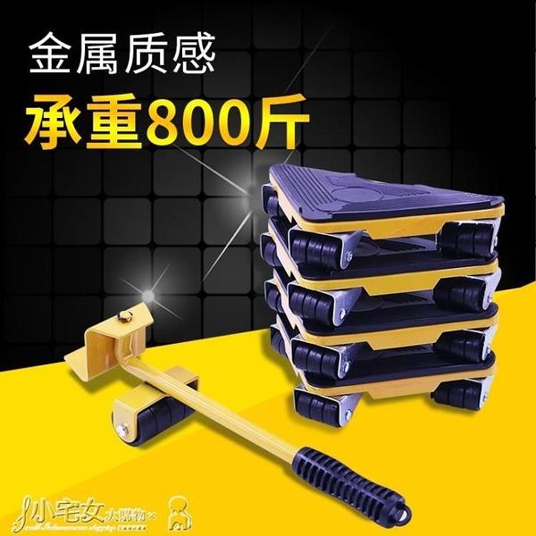 搬家神器 移搬重物搬運家用多功能家具移位器萬向輪輔助移動器工具 麗人印象 免運