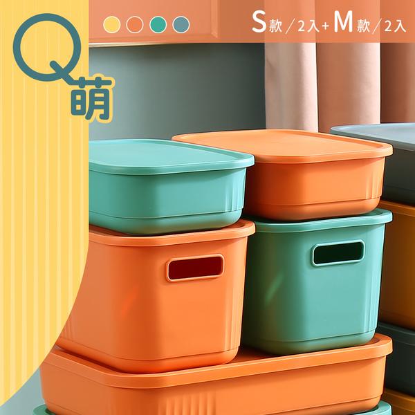整理盒/置物盒/塑膠盒 Q萌撞色系附蓋收納盒 四入組 四色可選 dayneeds