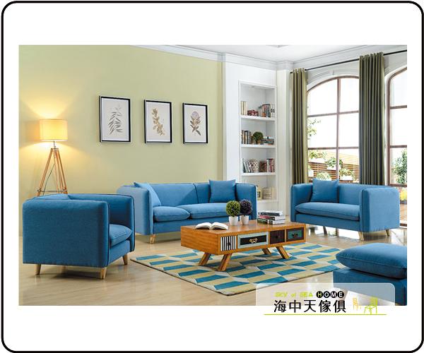 {{ 海中天休閒傢俱廣場 }} G-35 摩登時尚 客廳系列 316-1A 莉莉娜藍色沙發組(可拆賣)