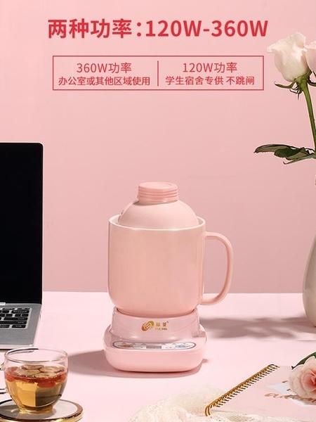 養生杯 迷你養生壺辦公室小型mini煮粥杯家用多功能小容量茶壺全自動1人 果果生活館