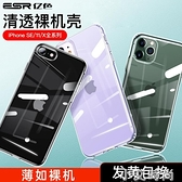 iPhone11手機殼11pro蘋果12透明iPhoneX硅膠XR玻璃XsMax適用于新款SE2超薄 小艾新品