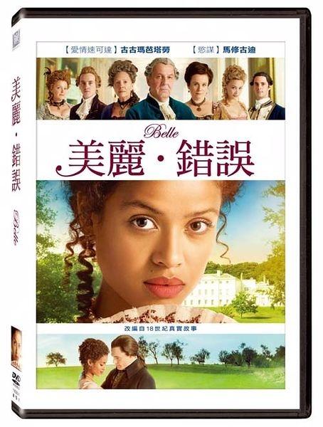 【停看聽音響唱片】【DVD】美麗.錯誤