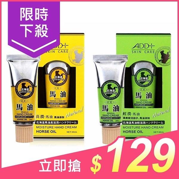 ADD+ 北海道馬油-高滋潤護手霜/ 輕滋潤護手霜(30ml)【小三美日】$169