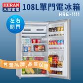 【保鮮專家】HERAN禾聯 HRE-1111 108L單門電冰箱 節能 左右開門 小冰箱 原廠公司貨 居家 家電 省電