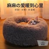 貓窩泰迪狗窩貓咪涼窩寵物可拆洗保暖用品【小檸檬3C】