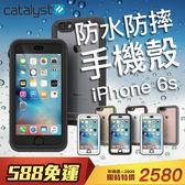 CATALYST for iPhone 6 6s 4.7寸 完美四防合一 防水殼 防摔殼 手機殼 保護殼 浮潛 防水 ID TOUCH