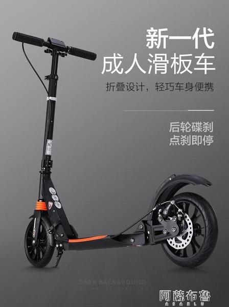 電動滑板車 成人滑板車成年非電動6-12歲單腳兩輪大輪折疊大人上班城市代步 MKS阿薩布魯