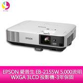 分期0利率 EPSON 愛普生 EB-2155W 5,000流明 WXGA 3LCD 投影機-公司貨 原廠3年保固