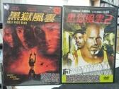 挖寶二手片-D53-000-正版DVD-電影【黑獄風雲1+2/系列2部合售】-(直購價)