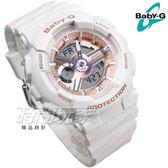 Baby-G BA-110CH-7A CASIO卡西歐 Chance系列 米蘭設計 世界時間 電子錶 白色 女錶 BA-110CH-7ADR