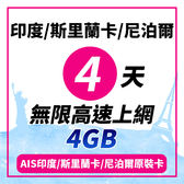 【TPHONE上網專家】印度/斯里蘭卡/尼泊爾 無限上網 4天 4GB