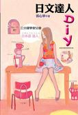 (二手書)日文達人DIY:三分鐘學會50音