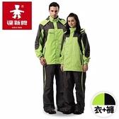 【達新牌】飛馳型 休閒套裝風雨衣
