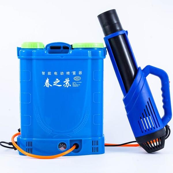 電動噴霧器送風筒農用高壓大功率消毒噴頭鋰電池迷彌霧打農藥機 1995生活雜貨