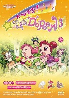小魔女DoReMi 劇場版 DVD:願望之花、青蛙石的秘密 [中日雙語]