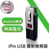 """領先全球"" iPin Android手機專用 支援OTG USB 雷射簡報器"