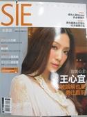 【書寶二手書T1/雜誌期刊_YHN】SIE女孩誌_2012/4創刊號_甜美公主王心宜