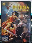 挖寶二手片-P10-399-正版DVD-動畫【神力女超人 動畫紀念版】-DC超級英雄原創電影