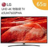 LG 樂金 65型 UHD 4K 物聯網智慧電視 65UM7600PWA 超廣角 公司貨