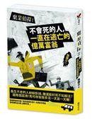 (二手書)棄業偵探(2):不會死的人一直在逃亡的億萬富翁