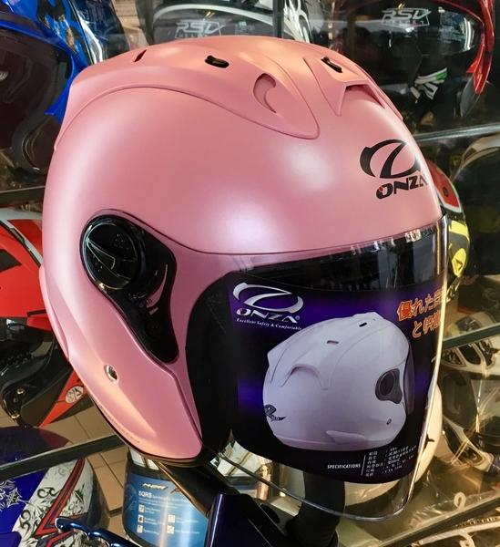 ONZA安全帽,MAX-R1,R7素/消光櫻花粉
