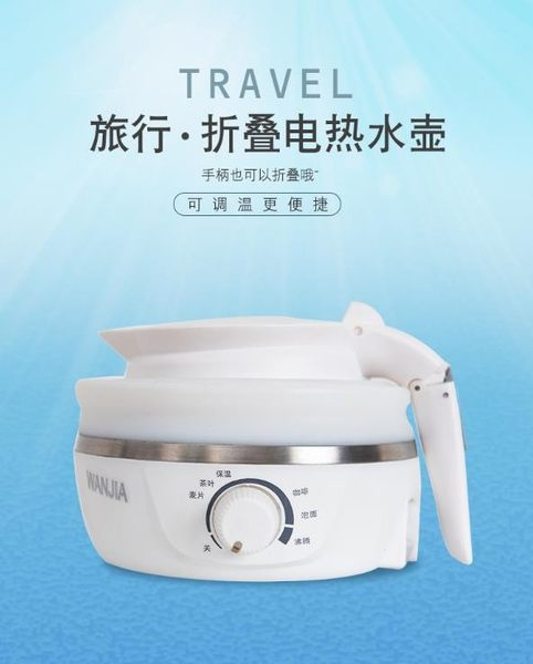 可折疊電熱水壺便攜式迷你家用小型旅行燒水壺自動保溫開水壺 免運