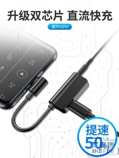 耳機轉接頭type-c彎頭數據線【英賽德3C數碼館】