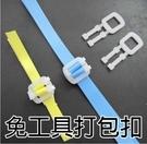 新竹【超人3C】-180g- 免工具有教學 PP 打包扣 打包帶 塑膠扣 打包工具 打包機 0800305