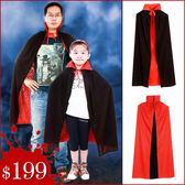 披風 黑紅披風萬聖節服裝大人兒童鬥篷披風cos吸血鬼女巫衣服死神巫婆 【現貨免運】