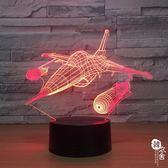 戰斗機小夜燈創意3D亞克力臺燈LED禮品燈1263【韓衣舍】