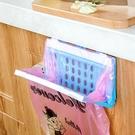 藍白折疊可開合垃圾袋掛架 HB5806 門背式收納架 掛式 垃圾桶 櫥櫃架 廚餘