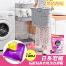 生活老媽 私密貼身衣物洗衣膠囊 洗衣膠囊 15gx15顆入【外包裝藍粉隨機】