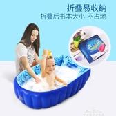 嬰兒充氣浴盆寶寶洗澡盆兒童可折疊新生幼兒可坐躺便攜式旅行家用YYP 町目家