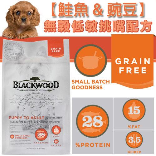 📣此商品48小時內快速出貨🚀》BLACKWOOD 柏萊富《全犬│鮭魚&豌豆》無穀低敏挑嘴1LB/450g