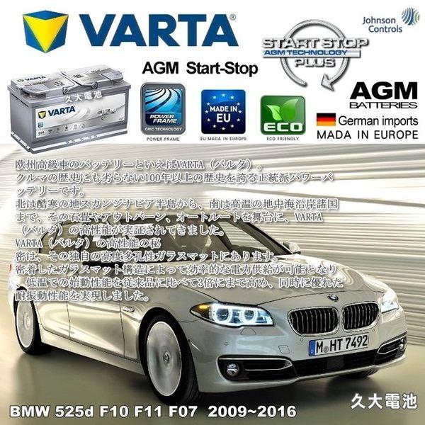 ✚久大電池❚ 德國 VARTA G14 AGM 95Ah BMW 525d F10 F11 F07 2009~2016