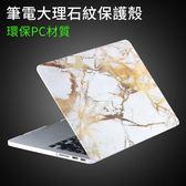 清倉 限量特殺 筆電殼 蘋果 MacBook Pro 13 2016 2018 保護殼 磨砂 大理石紋 透氣 筆電保護套