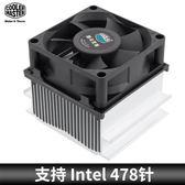 散熱器 A73老式電腦P4 cpu風扇 intel 478針CPU散熱器845主板