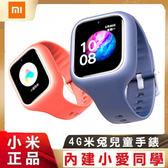 【Love Shop】小米 米家米兔兒童電話手錶3/3C 4G網路學生防水智慧手錶/可連AI音箱內置小愛