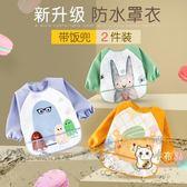 交換禮物-寶寶吃飯罩衣秋冬薄款男女孩圍兜防水嬰兒反穿衣兒童畫畫圍裙護衣