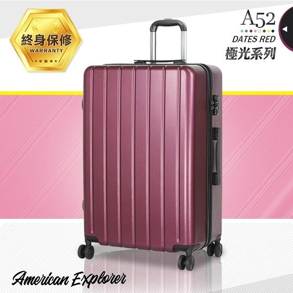 《熊熊先生》American Explorer美國探險家 行李箱20吋 輕量 旅行箱 霧面 極光系列 飛機輪 A52