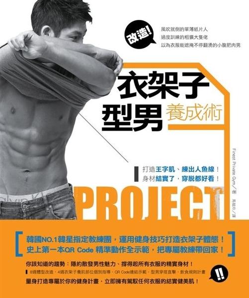 (二手書)衣架子型男養成術:打造王字肌、練出人魚線!身材結實了,穿脫都好看