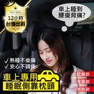 【現貨12H出貨】車用側靠枕!保護頸部 ...