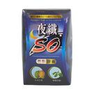 夜纖SO燃脂膠囊 (30顆/盒)【優.日常】