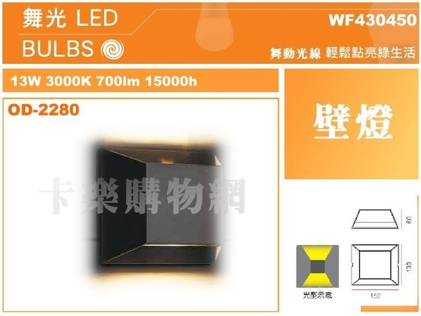 舞光 OD-2280 LED 13W 3000K 黃光 全電壓 戶外 雙梯壁燈_WF430450