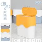 收納筒/分類桶/回收筒 冰淇淋按壓式垃圾桶 1入 三色可選 dayneeds