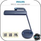 《飛翔無線3C》PHILIPS 飛利浦 66111 軒揚 LED護眼檯燈◉公司貨◉書桌閱讀燈◉辦公照明桌燈
